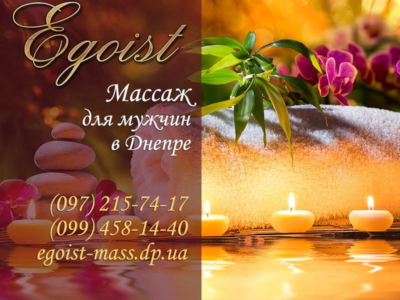 Боди массаж в Днепропетровске