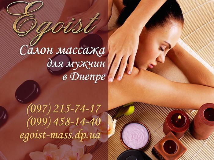 Расслабляющий массаж в Днепропетровске