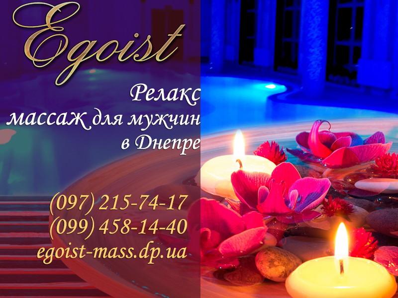 Адрес массажного салона Эгоист в Днепре