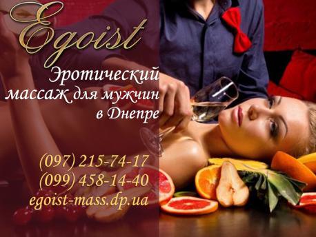 Сексуальный и эротический массаж москва