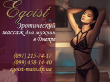 Расслабляющий массаж Днепропетровск
