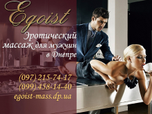 Эротик массаж Днепр