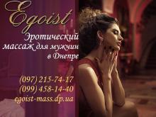 Релакс массаж в Днепропетровске