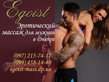 Частный эротический массаж в Днепре