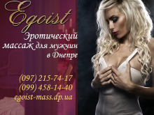 Массажный салон Эгоист в Днепропетровске