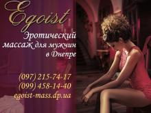 Эротик массаж Днепропетровск