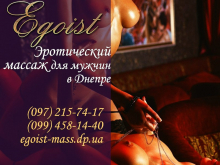 Тайский массаж Днепропетровск