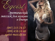 Массаж Днепропетровск (Днепр) цена