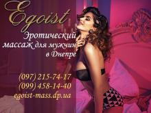 Тайский массаж Эгоист Днепропетровск