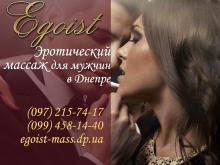 Эротический массаж в салоне Эгоист - удовольствие для современных мужчин