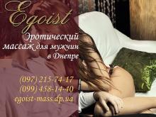 Эротик массаж в Днепре