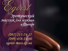 Массаж для мужчин Днепропетровск