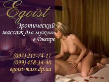 Массаж Днепропетровск цена