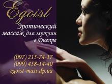 Массаж для двоих Днепропетровск